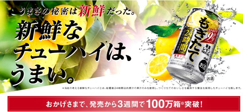 『アサヒもぎたて 新鮮レモン』(缶350ml×24本)