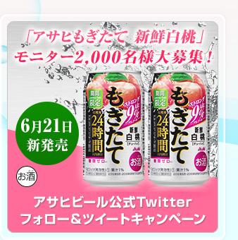 アサヒビール公式Twitterキャンペーン「アサヒもぎたて 新鮮白桃」モニター2,000名様大募集!