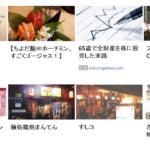GoogleAdSense関連コンテンツが利用出来るようになりました~!
