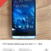 初メルカリ@HTC Desire 820q dual simを出品
