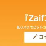 Zaifコイン積立でビットコイン開始