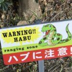 沖縄あるある看板
