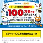 PONTA(ポンタ)WEB会員限定@先着100万名に200円分お買物券プレゼント