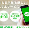 LINEモバイル音声通話SIMに変更予定