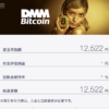 DMM Bitcoinを少しだけ