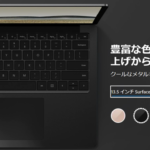 Surface Laptop 3を買っちまいました!