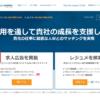 VietnamWorksという求人サイト