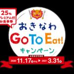 Go To Eatキャンペーンおきなわ
