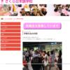 さくら日本語学校のブログ
