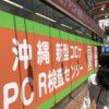 沖縄PCRセンター